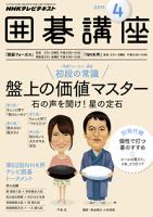 NHK囲碁講座2015年4月号