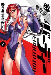 【期間限定無料お試し版】鉄腕バーディーEVOLUTION(1)
