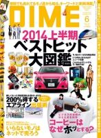 DIME(ダイム)2014年6月号