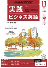 【7位】NHKテキスト 実践ビジネス英語