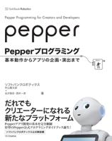 Pepperプログラミング基本動作からアプリの企画・演出まで