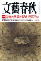 文藝春秋2014年6月号