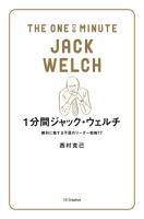 1分間ジャック・ウェルチ勝利に徹する不屈のリーダー戦略77