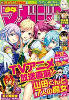 週刊少年マガジン2015年18号[2015年4月1日発売]