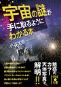 宇宙の謎が手に取るようにわかる本-【電子書籍】