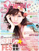 Seventeen2014年8月号