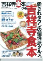 吉祥寺食本20142014