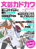 文芸カドカワ2015年3月号