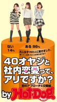 40オヤジと社内恋愛って、アリですか?byHot-DogPRESS恋のアプローチ&交際編