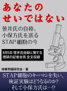 あなたのせいではない 笹井氏の自殺、小保方氏を巡るSTAP細胞の今-【電子書籍】
