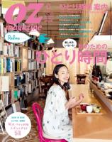 オズマガジン2014年6月号No.5062014年6月号No.506