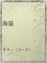 海猫-【電子書籍】
