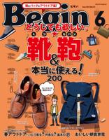 Begin(ビギン)2015年06月号
