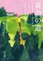 黄金の道ストーリー・ガール2