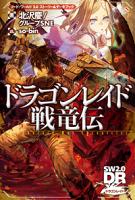 ソード・ワールド2.0ストーリー&データブックドラゴンレイド戦竜伝