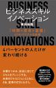 ビジネススキル・イノベーション「時間×思考×直感」67のパワフルな技術-【電子書籍】