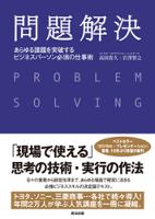 問題解決ーあらゆる課題を突破するビジネスパーソン必須の仕事術