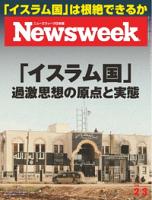 ニューズウィーク日本版2015年2月3日2015年2月3日
