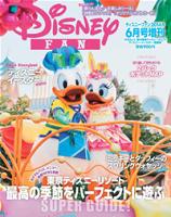 ディズニーファン2014年6月号増刊「行きたい!春の東京ディズニーリゾートディズニー・イースター」特集号