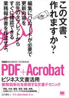 PDF+Acrobatビジネス文書活用[ビジテク]業務効率化を実現する文書テクニック