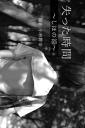 しほの涼 アイテム口コミ第10位