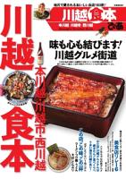 川越食本20152015