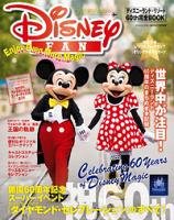 ディズニーファン2015年7月号増刊「ディズニーランド・リゾート60th完全BOOK」
