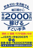 貯金ゼロ・安月給でも年収2000万円稼げるすごい手法