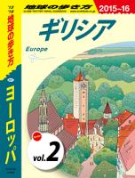 地球の歩き方A01ヨーロッパ2015-2016【分冊】2ギリシア