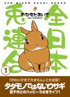 全日本兎連合1
