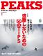 PEAKS 2015ǯ1��� No.62