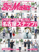 月刊SpyMasterTOKAI2014年8月号2014年8月号