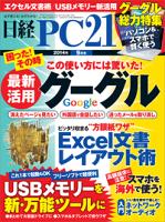 日経PC21(ピーシーニジュウイチ)2014年09月号[雑誌]