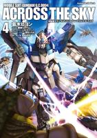 機動戦士ガンダムU.C.0094アクロス・ザ・スカイ(4)
