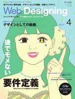 WebDesigning2015年4月号2015年4月号