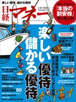 日経マネー2014年08月号[雑誌]