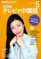 NHKテレビテレビで中国語2015年5月号