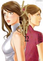 女帝由奈(12)