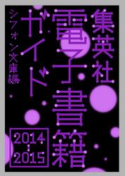 集英社電子書籍ガイド2014ー2015シフォン文庫編