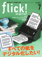 flick!Digital2015年7月号vol.45