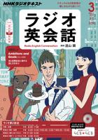 NHKラジオラジオ英会話2015年3月号