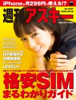 週刊アスキーNo.1037(2015年7月14日発行)