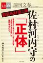 徹底取材第2弾 佐村河内守の「正体」【文春e-Books】-【電子書籍】