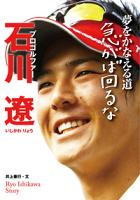 プロゴルファー石川遼夢をかなえる道急がば回るな