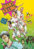 GIANTKILLING32巻