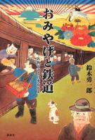 おみやげと鉄道名物で語る日本近代史