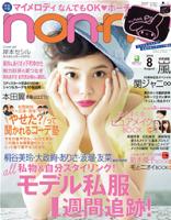 non-no2014年8月号