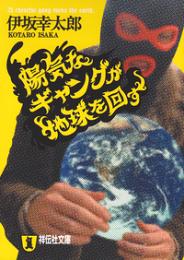 <p class=book_title>陽気なギャングが地球を回す</p>