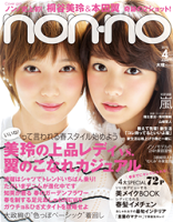 non-no2015年4月号