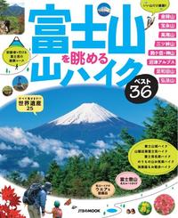 富士山を眺める山ハイクベスト36
